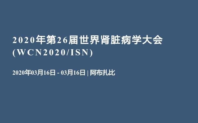 2020年第26届世界肾脏病学大会(WCN2020/ISN)