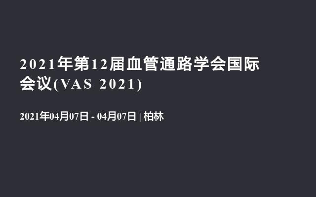 2021年第12届血管通路学会国际会议(VAS 2021)