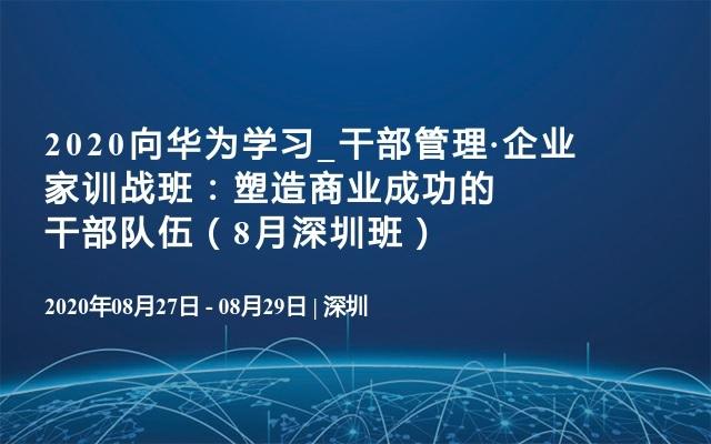 2020向华为学习_干部管理·企业家训战班:塑造商业成功的干部队伍(8月深圳班)
