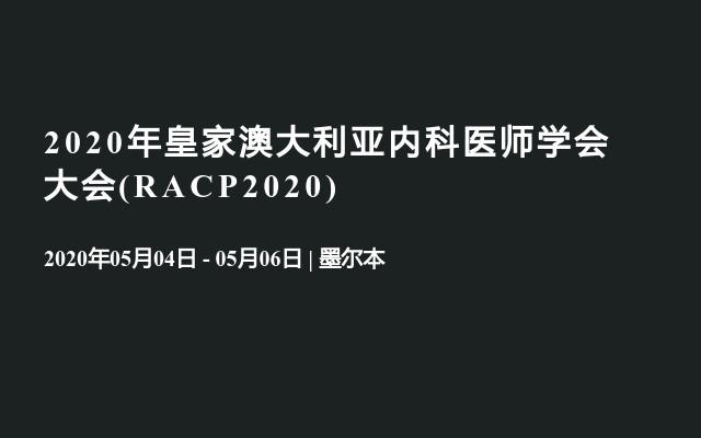 2020年皇家澳大利亚内科医师学会大会(RACP2020)