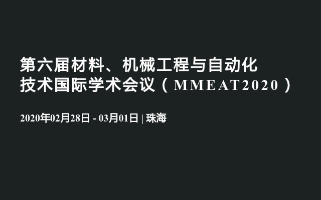 第六届材料、机械工程与自动化技术国际学术会议(MMEAT2020)