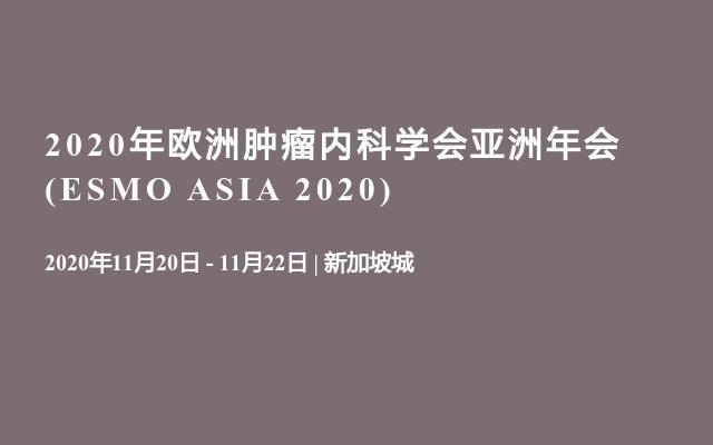2020年欧洲肿瘤内科学会亚洲年会(ESMO ASIA 2020)