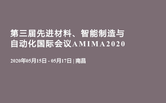第三届先进材料、智能制造与自动化国际会议AMIMA2020