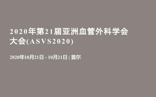 2020年第21届亚洲血管外科学会大会(ASVS2020)