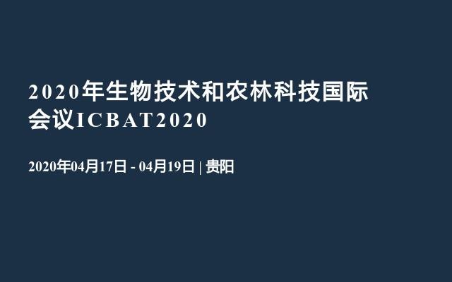 2020年生物技术和农林科技国际会议ICBAT2020