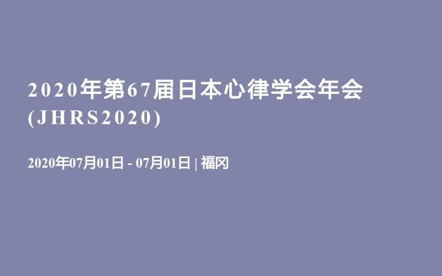 2020年第67届日本心律学会年会(JHRS2020)