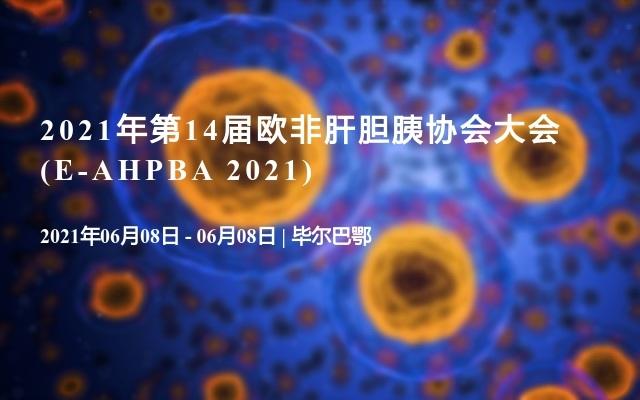 2021年第14届欧非肝胆胰协会大会(E-AHPBA 2021)