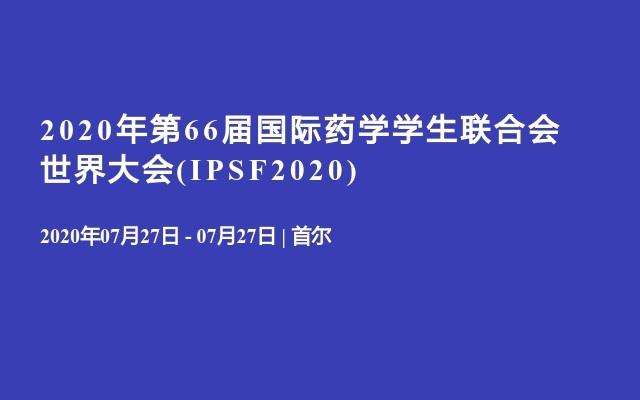 2020年第66届国际药学学生联合会世界大会(IPSF2020)