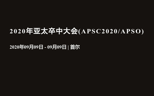 2020年亚太卒中大会(APSC2020/APSO)
