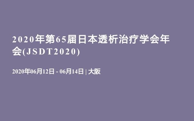 2020年第65届日本透析治疗学会年会(JSDT2020)