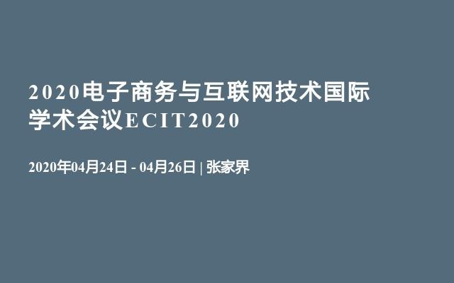 2020电子商务与互联网技术国际学术会议ECIT2020
