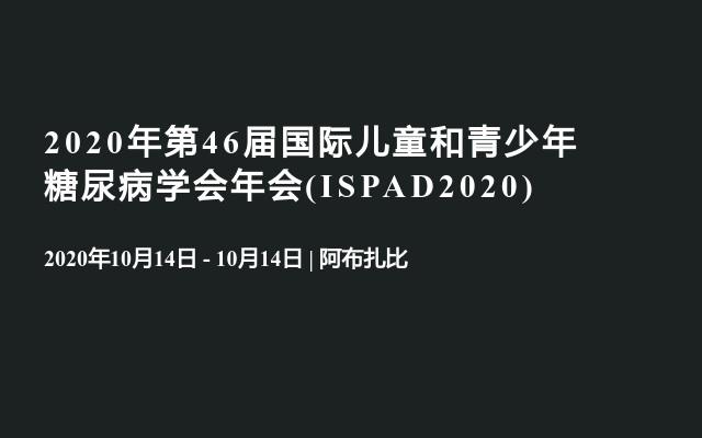 2020年第46届国际儿童和青少年糖尿病学会年会(ISPAD2020)