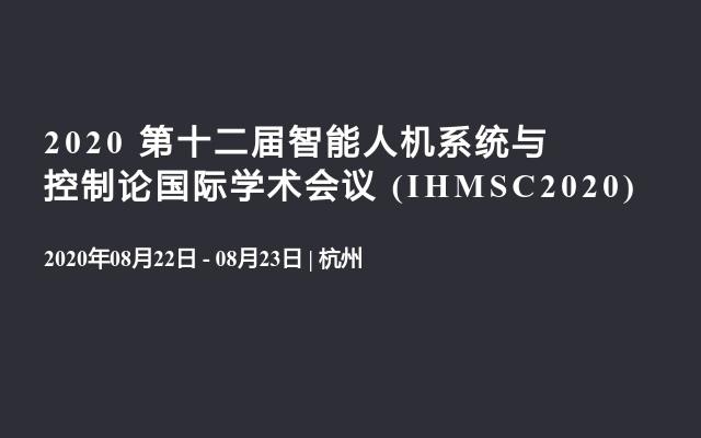 2020 第十二届智能人机系统与控制论国际学术会议(IHMSC2020)
