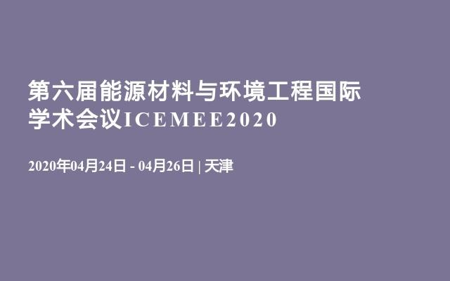 第六届能源材料与环境工程国际学术会议ICEMEE2020