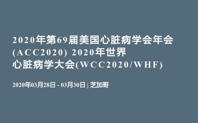 2020年第69届美国心脏病学会年会(ACC2020)                       2020年世界心脏病学大会(WCC2020/WHF)