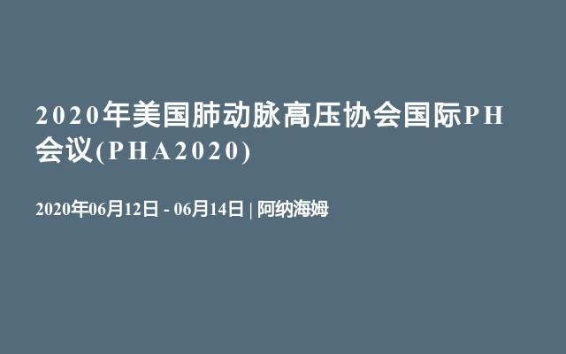 2020年美国肺动脉高压协会国际PH会议(PHA2020)