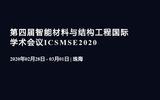 第四届智能材料与结构工程国际学术会议ICSMSE2020