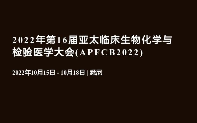 2022年第16届亚太临床生物化学与检验医学大会(APFCB2022)