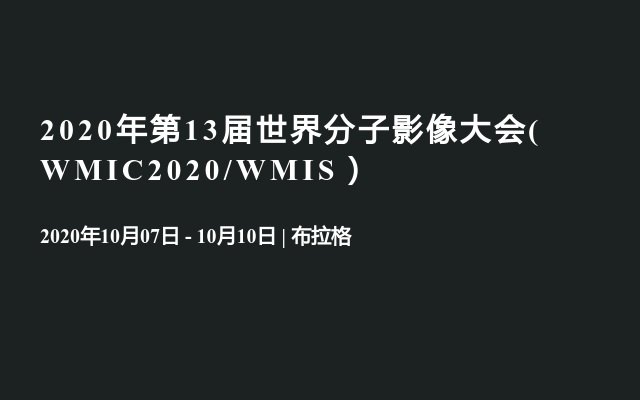 2020年第13届世界分子影像大会(WMIC2020/WMIS)