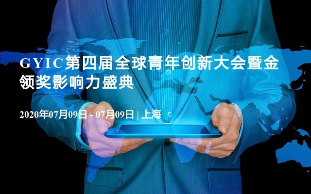 GYIC第四届全球青年创新大会暨金领奖影响力盛典