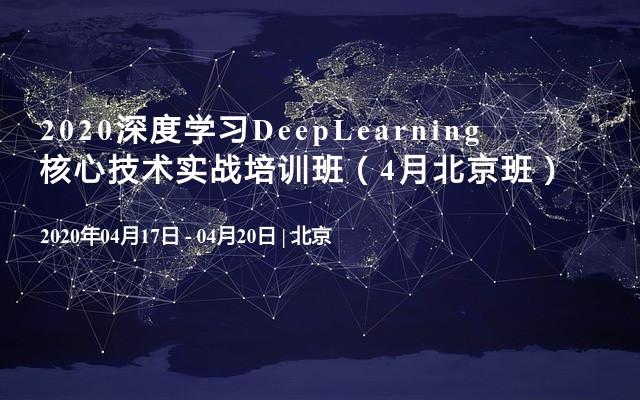 2020深度学习DeepLearning核心技术实战培训班(4月北京班)