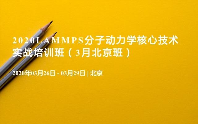 2020LAMMPS分子动力学核心技术实战培训班(3月北京班)