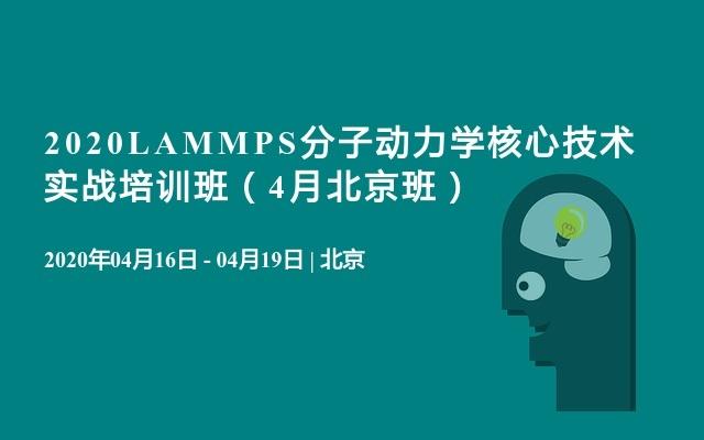 2020LAMMPS分子动力学核心技术实战培训班(4月北京班)