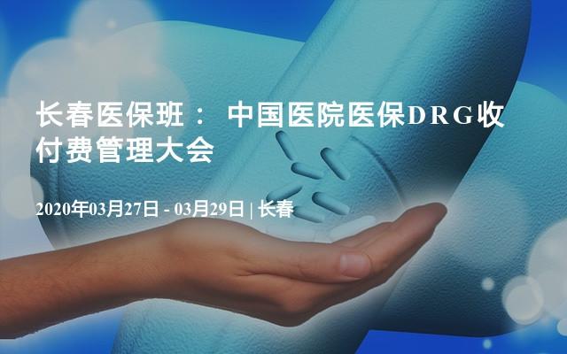 长春医保班: 中国医院医保DRG收付费管理大会