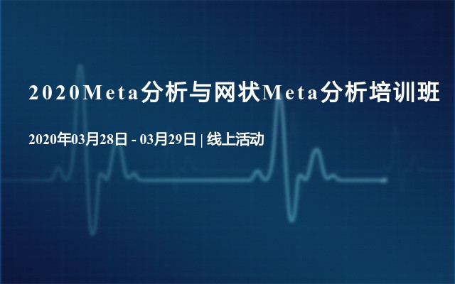 2020Meta分析与网状Meta分析培训班