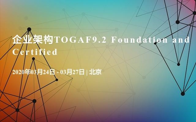 企业架构TOGAF9.2 Foundation and Certified