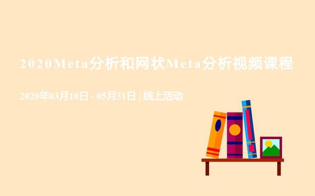 2020Meta分析和网状Meta分析视频课程