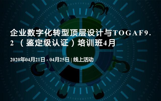 企业数字化转型顶层设计与TOGAF9.2 (鉴定级认证)培训班4月