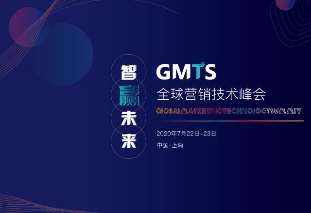 2020 GMTS全球营销技术峰会(上海)