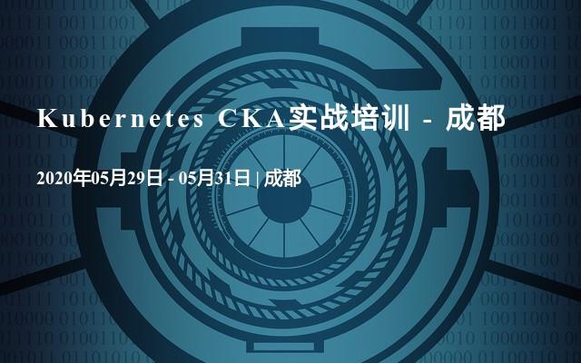 Kubernetes CKA实战培训 - 成都