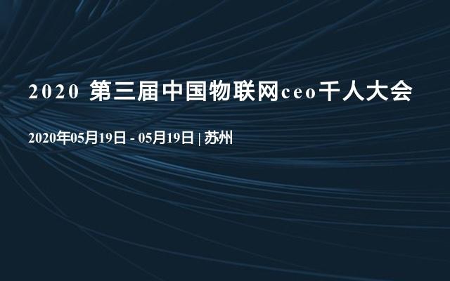 2020 第三届中国物联网ceo千人大会