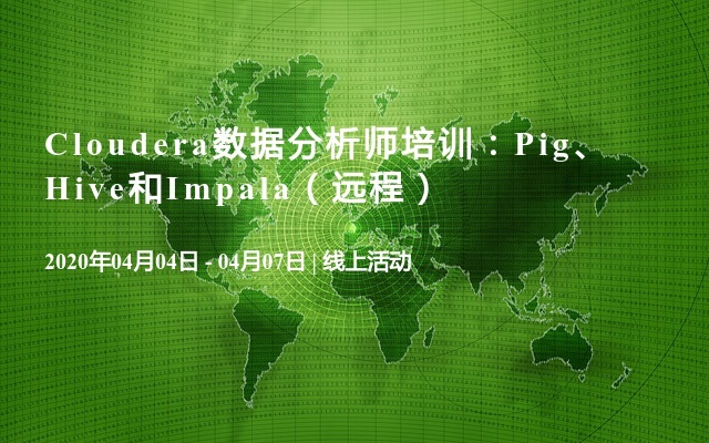 Cloudera数据分析师培训:Pig、Hive和Impala(远程)4月
