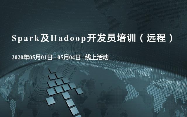 Spark及Hadoop开发员培训(远程)5月线上直播认证课