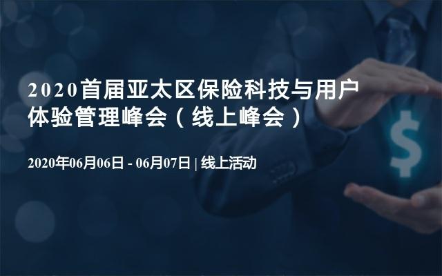 2020首届亚太区保险科技与用户体验管理峰会(线上峰会)