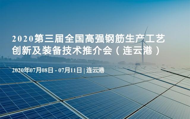 2020第三届全国高强钢筋生产工艺创新及装备技术推介会(连云港)