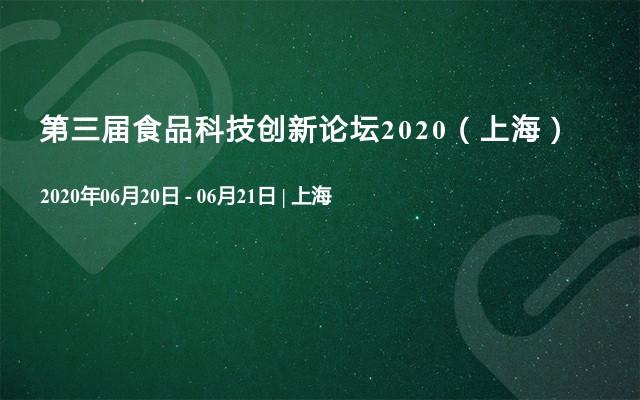 第三届食品科技创新论坛2020(上海)