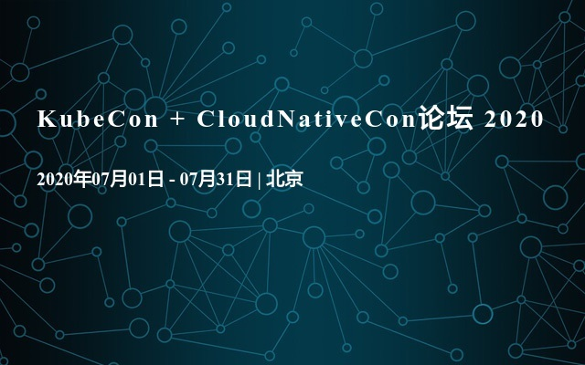 KubeCon + CloudNativeCon论坛 2020