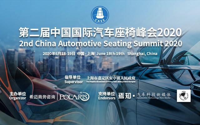 2020第二届中国国际汽车座椅峰会(上海)