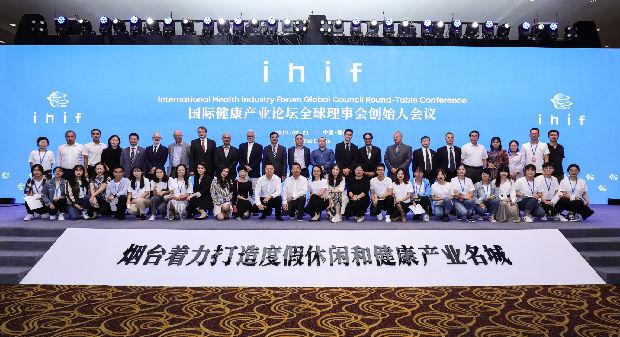 2020第二届国际健康产业大会(烟台)