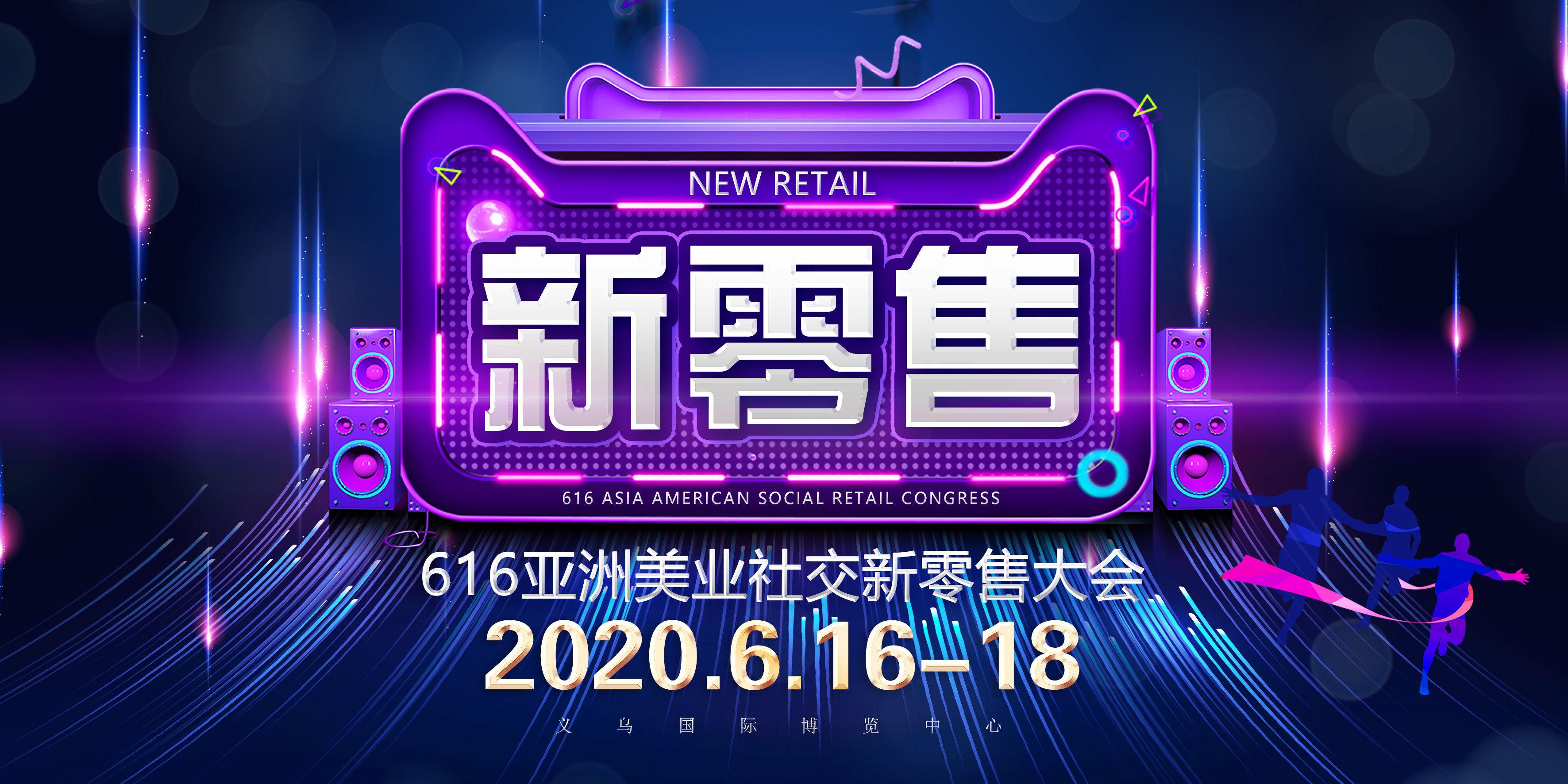 2020亚洲美业社交新零售大会