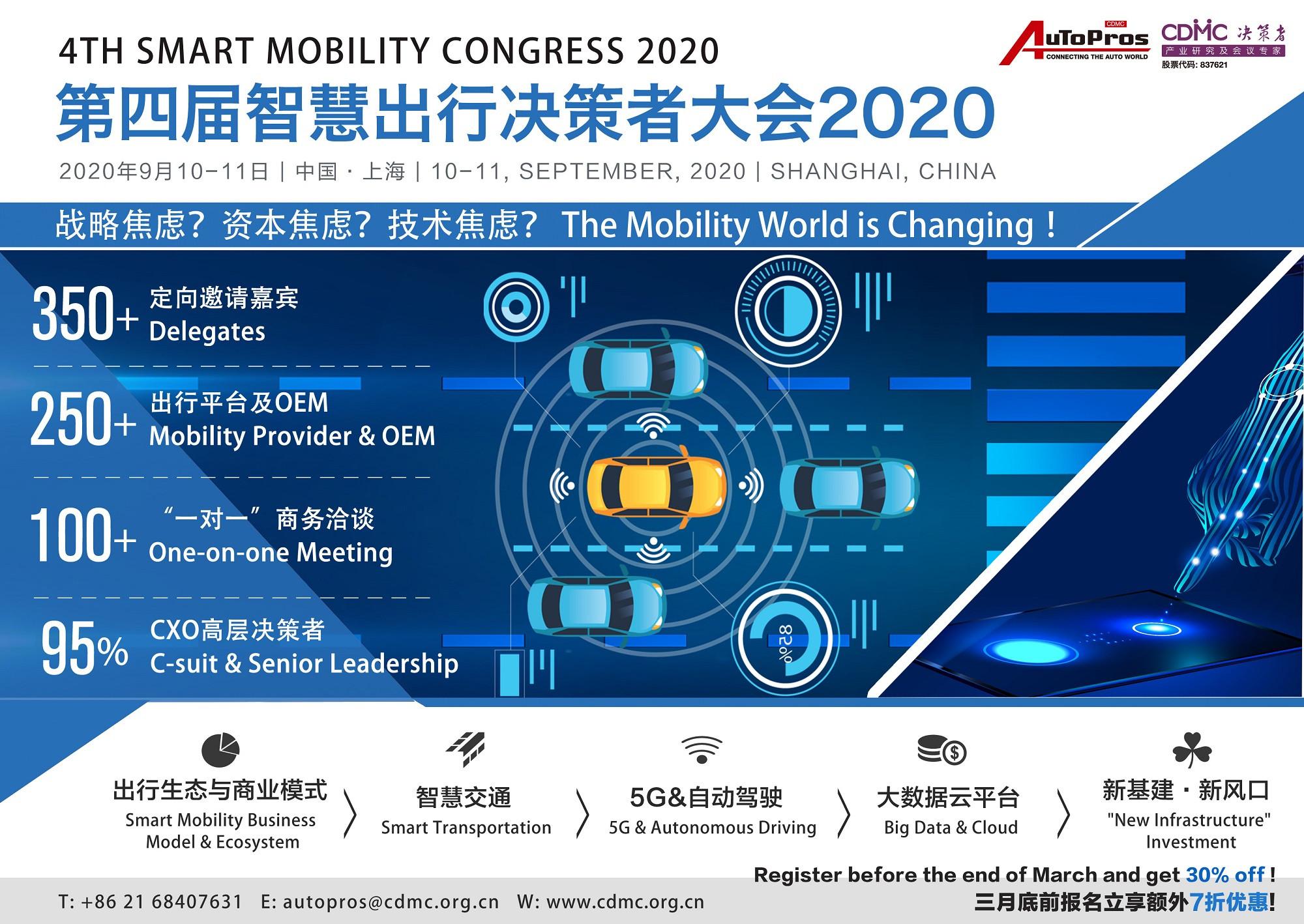 第四届智慧出行决策者大会2020