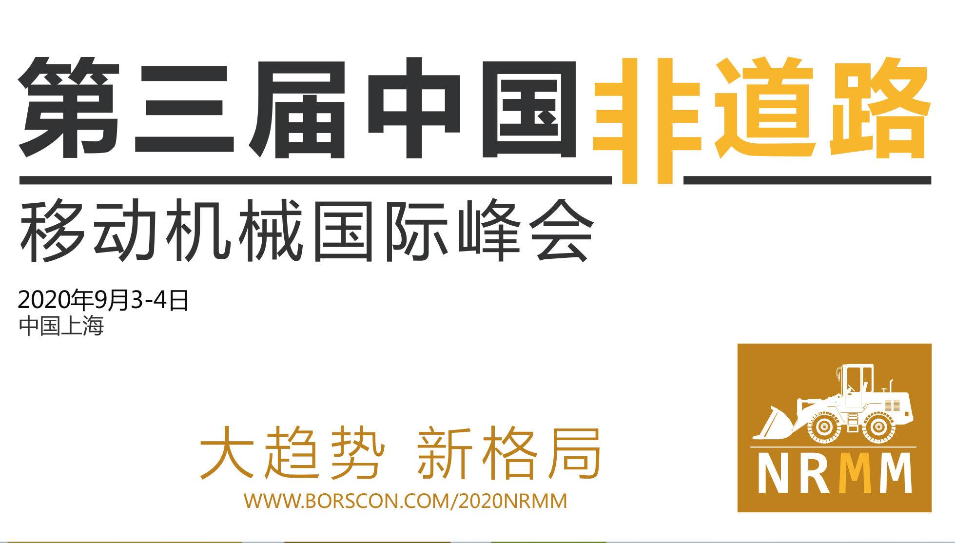 2020第三届中国非道路移动机械国际峰会(上海)