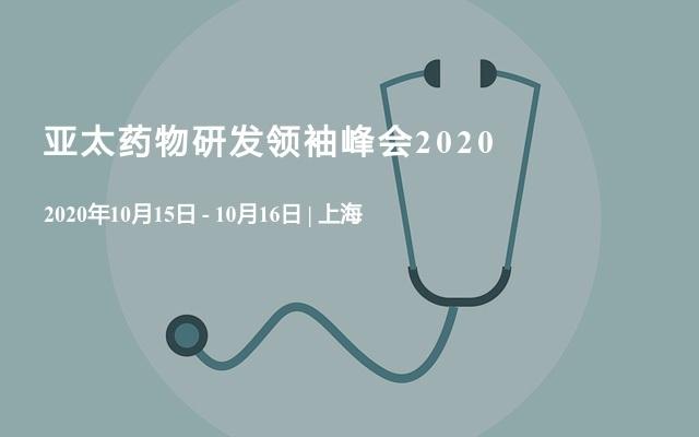 亚太药物研发领袖峰会2020