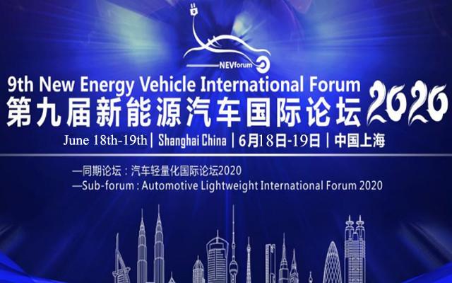 2020第九届新能源汽车国际论坛(上海)