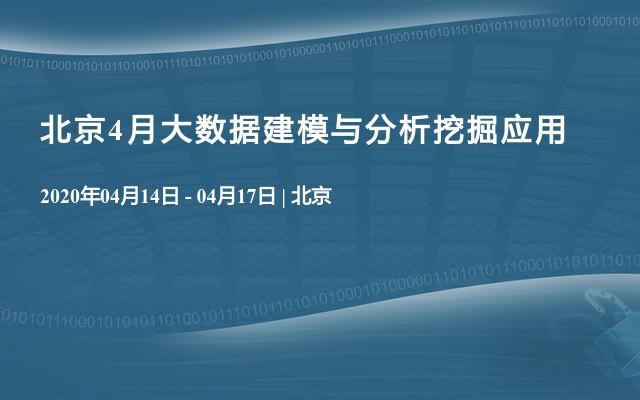 北京4月大数据建模与分析挖掘应用