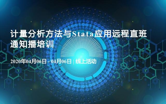 计量分析方法与Stata应用远程直班通知播培训